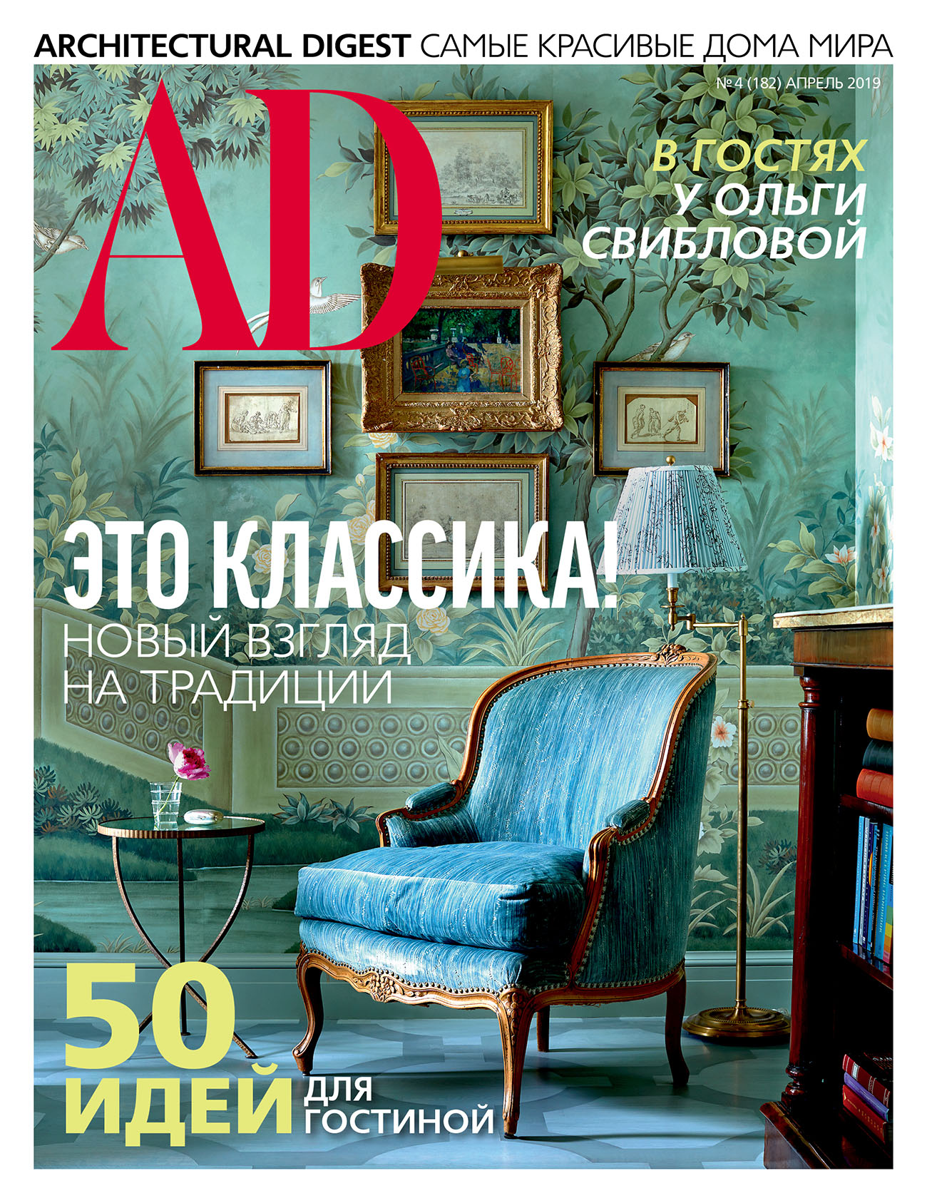 AD Russia April 2019