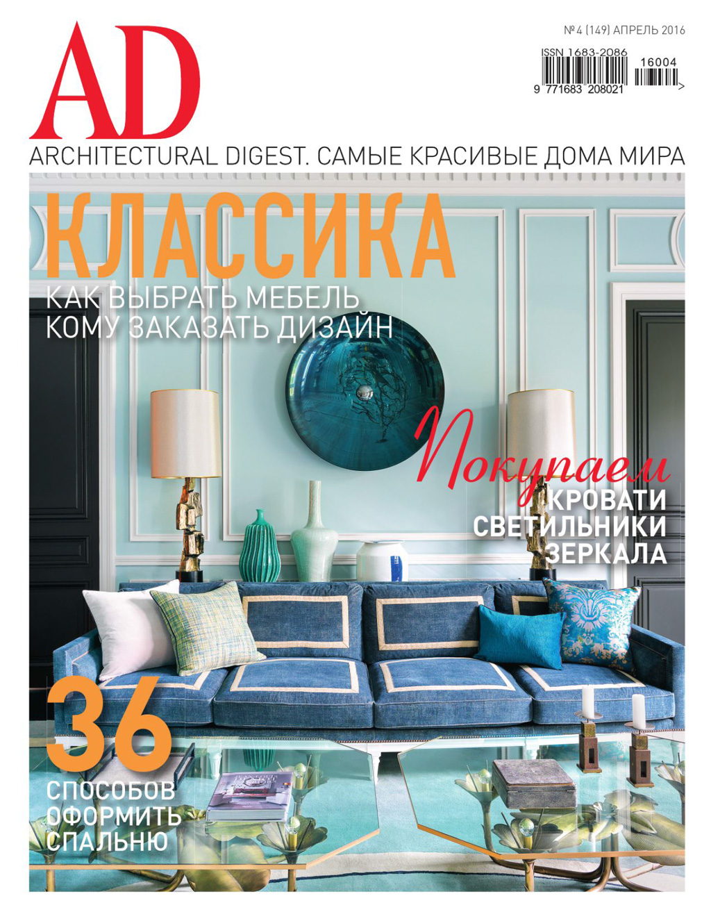 AD_Russian_Apr16_Cover